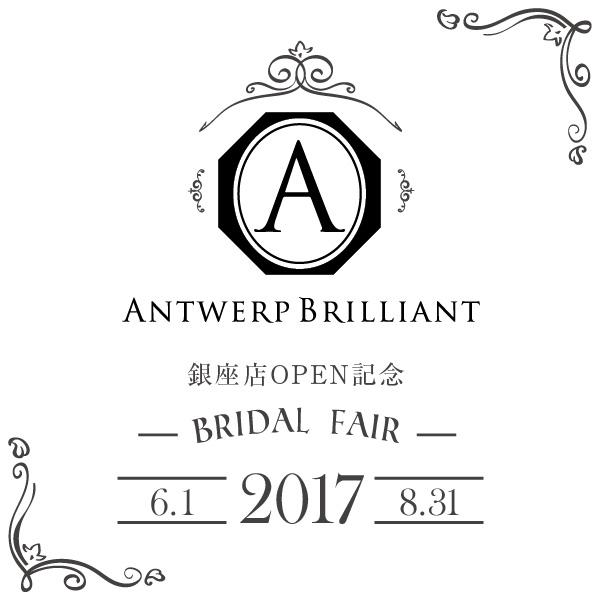 銀座の結婚指輪のブランド アントワープ