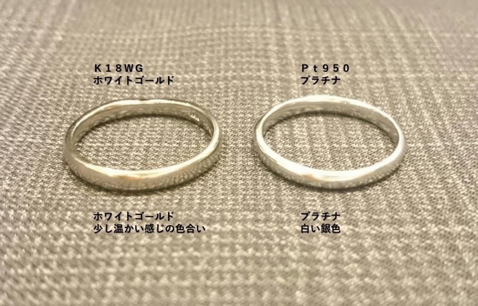 結婚指輪に選ばれるプラチナとホワイトゴールドの違いPt950 WG750
