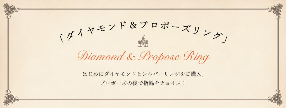 銀座のプロポーズ ダイヤモンド&プロポーズリング