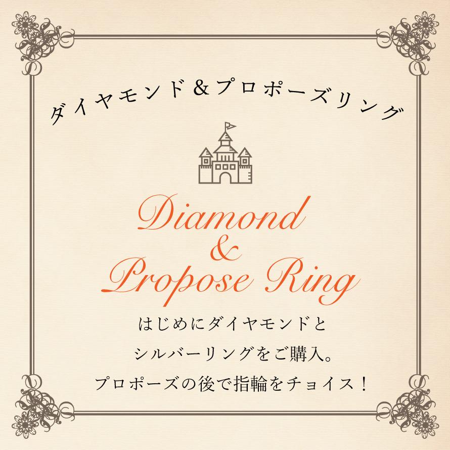 ダイヤモンド・プロポーズプラン 銀座の婚約指輪