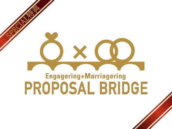ブリッジ銀座の特別プラン プロポーザルブリッジで結婚婚約指輪をお得にゲット