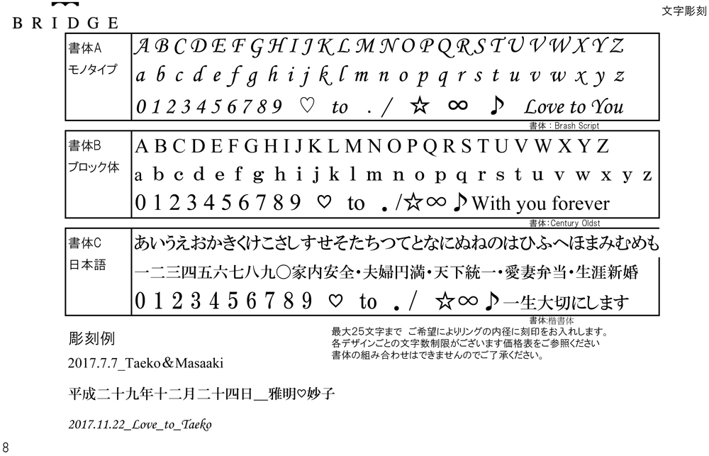 BRIDGE銀座の結婚指輪文字入れサンプル レーザー オリジナル刻印 エンゲージにも入ります シークレットストーンも人気