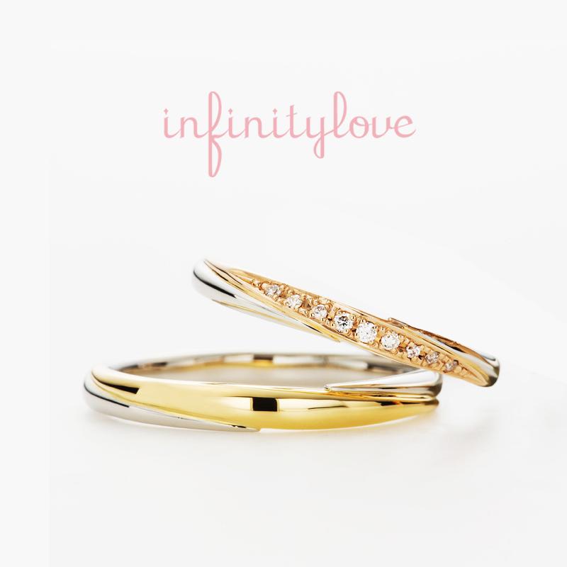 プラチナベースに金の指し色を入れたマリッジリング結婚指輪インフィニティラブの魔法