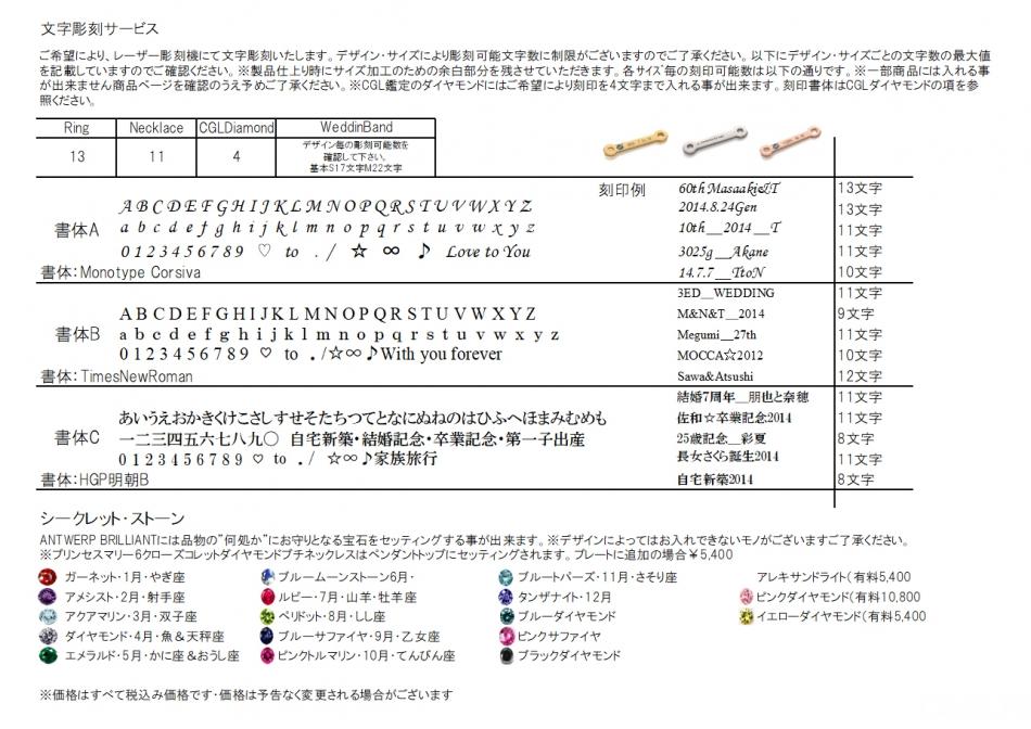 ブライダルフェアの特典なら無料オプション レーザー美しい内径刻印 銀座マリッジリング ブリッジインフィニティ