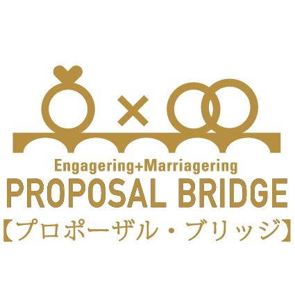 プロポーザルブリッジプランBRIDGE銀座