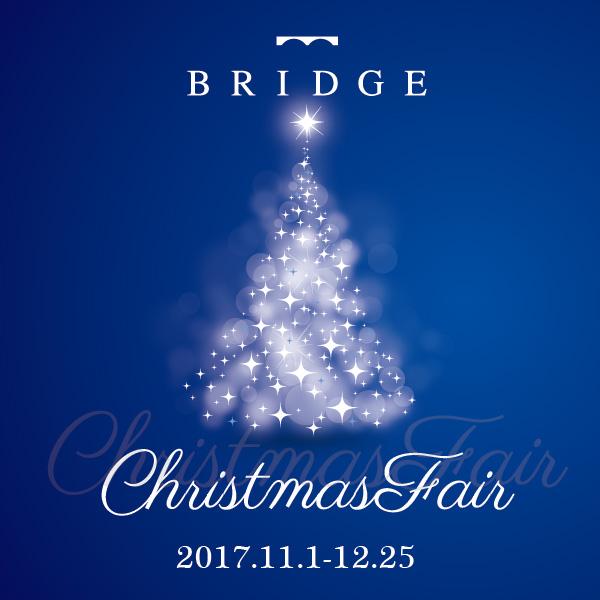 BRIDGE(ブリッジ)クリスマスフェア2017