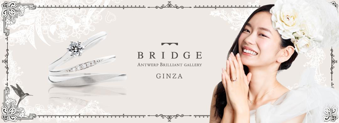 銀座ブライダルリング専門店BRIDGE