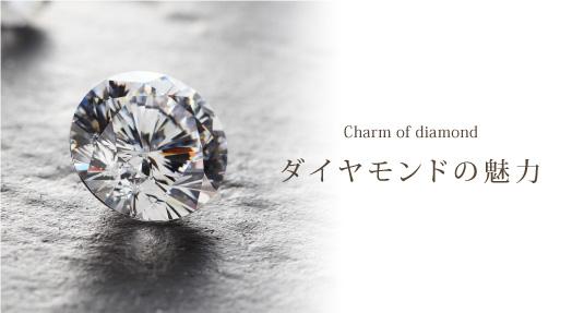 ダイヤモンドの魅力