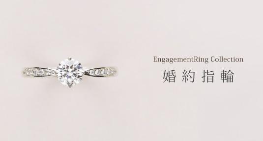 銀座BRIDGE婚約指輪(エンゲージリング)