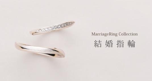 銀座BRIDGE結婚指輪(マリッジリング)