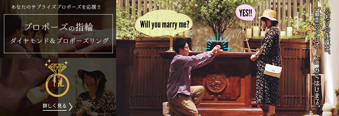 銀座のプロポーズの指輪・婚約指輪