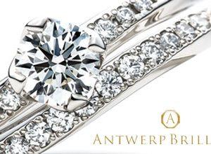 アントワープブリリアントの結婚指輪は首都圏東京ではブリッジ銀座だけの限定商品上質ダイヤモンドのかがやき