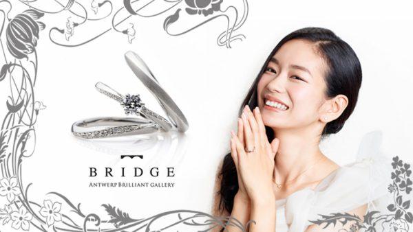 """ブリッジ銀座は""""はしわたし""""がコンセプトの結婚指輪と婚約指輪の専門ブランド絆を象徴するコンセプトと名前が付けられており多くの花嫁に愛されています"""