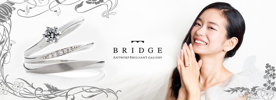 結婚指輪婚約指輪の専門店ブリッジ銀座ではセットリングが人気かわいく重なるエンゲージマリッジがリーズナブルに品ぞろえ東京ではここだけのデザインも多数