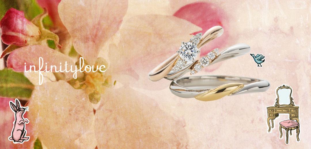 インフィニティラブは結婚指輪婚約指輪の専門店ブリッジ銀座で人気のブライダルジュエリーブランド、シンプル、カジュアルからアンティークまでそろう