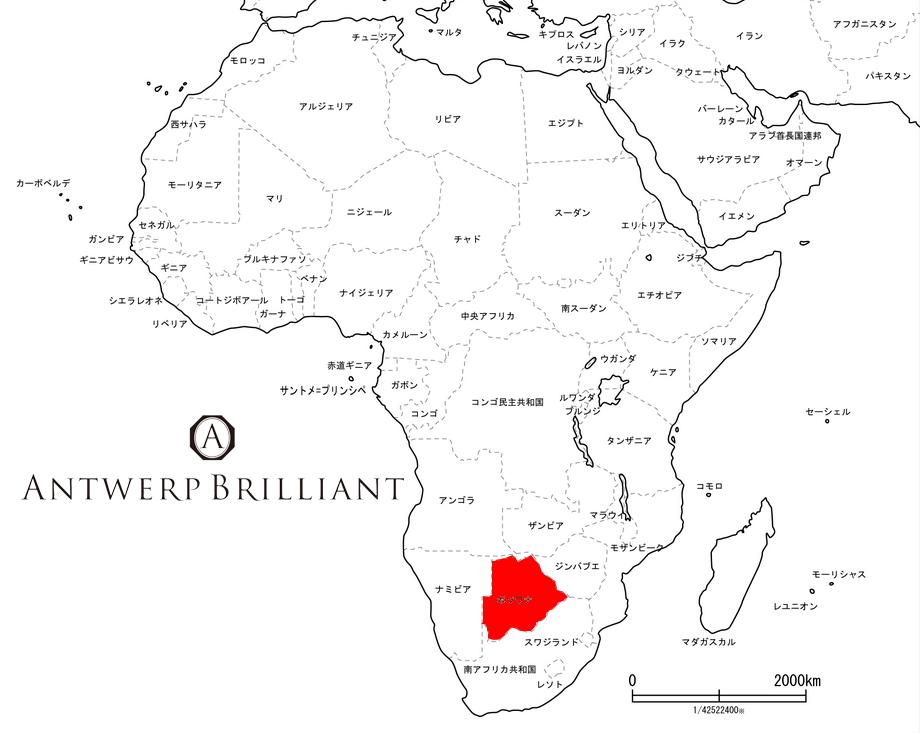 アフリカ産 ボツワナ ジュワネング ダイヤモンド原石 高品質 アントワープ ベルギー デビアス