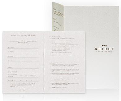BRIDEG銀座バウチャー保証カード