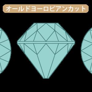 ダイヤモンド・オールドヨーロピアンカット