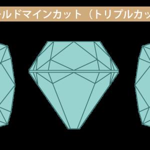 ダイヤモンド・オールドマインカット