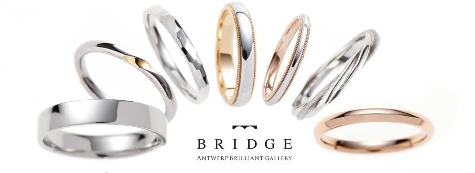 ブリッジ銀座結婚指輪のセレクトショップブランド直営店アントワープ