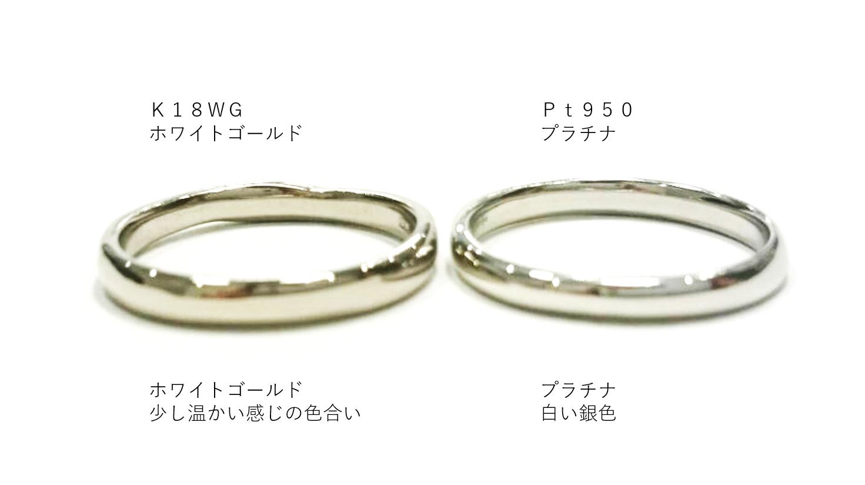 ホワイトゴールドの結婚指輪は黒い色身が男性に人気