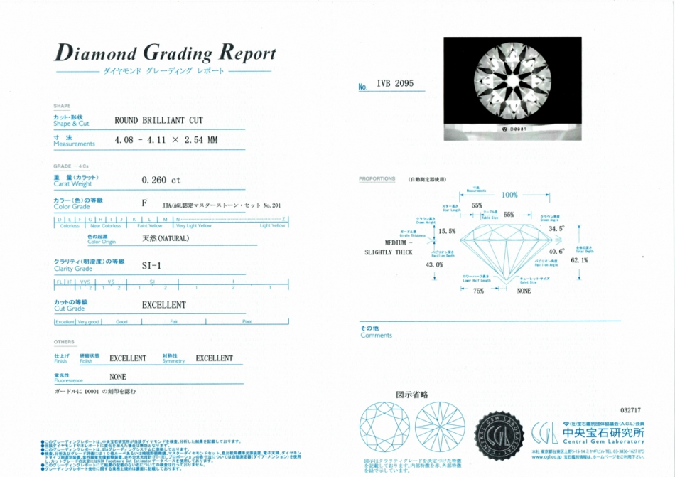 CGL中央宝石研究所BRIDGE銀座ダイヤモンドグレーディングレポート国際基準の鑑定書