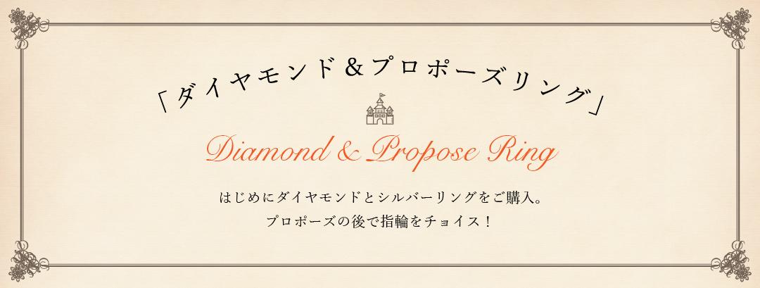 東京 銀座 プロポーズ ダイヤモンド&プロポーズリング