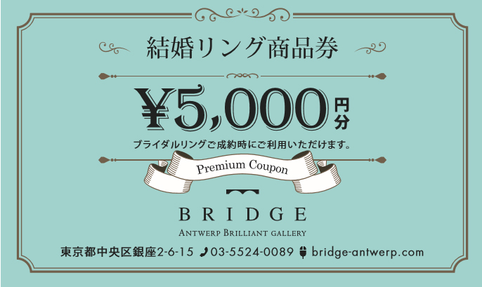 来店予約資料請求でお得なギフトチケットはブリッジ銀座で結婚指輪婚約指輪プロポーズ応援企画