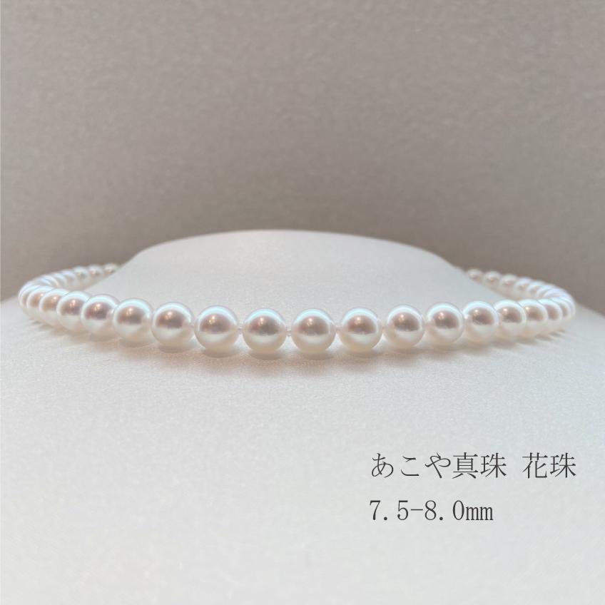 無調色華珠真珠のネックレスは嫁入りのお道具で人気