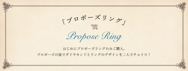 BRIDGE銀座でシルバーのプロポーズリングで最高のプロポーズを