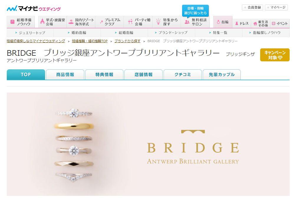 婚約指輪と結婚指輪を中心としてブライダル情報サイトです