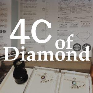 ダイヤモンドの4Cハイグレードはブリッジ銀座