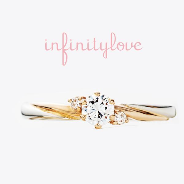 インフィニティラブのマジカル婚約指輪エンゲージリング金とプラチナのコンビが新しいブリッジ銀座でも注目しています