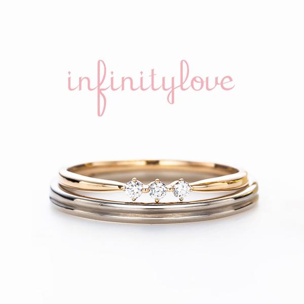 Infinityカラーゴールド結婚指輪 ホワイトゴールド ピンクゴールドが人気 華奢 細身 カジュアル