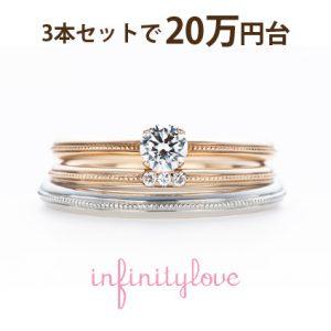 結婚指輪と婚約指輪の3本セットをお得にGET