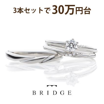 ゆきどけBRIDEG銀座の人気ランキング上位の結婚婚約のセットリング