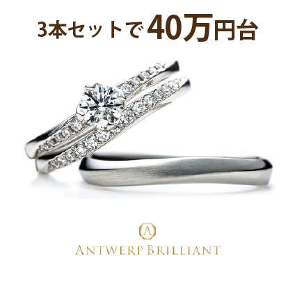 40万円台のリング