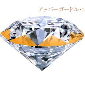 アッパーガードルファセットの美しいダイヤモンド