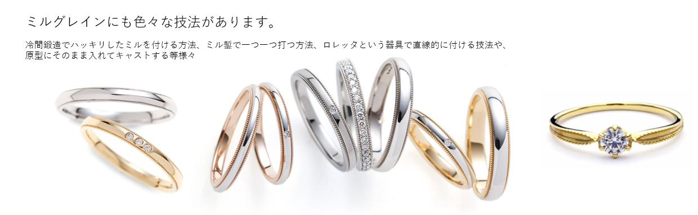 美しいアンティーククラシック技法ミルグレインが結婚指輪で人気ですブリッジ銀座