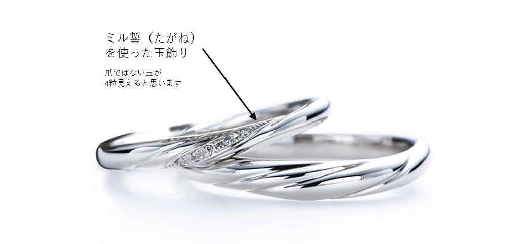 ミル鏨の飾りも美しいインフィニティの結婚指輪はブリッジ銀座で