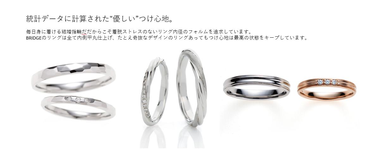 内甲丸で着脱ストレスのない最高のつけ心地を実現したブリッジ銀座の結婚指輪フォルムの美しさが人気の秘密