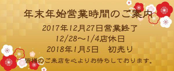 東京銀座の結婚指輪専門店ブリッジ銀座年末年始の営業時間17-18