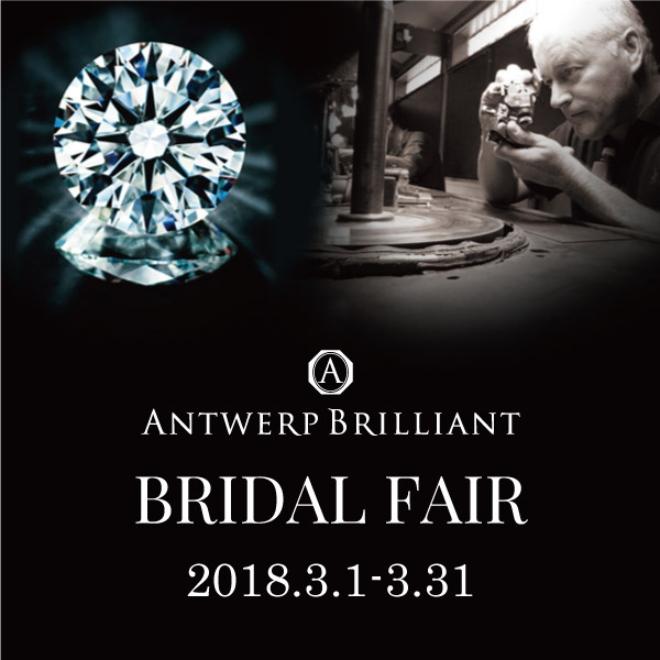 ANTWERP BRILLIANT フェア