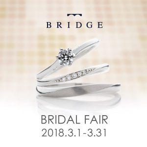 BRIDGE フェア