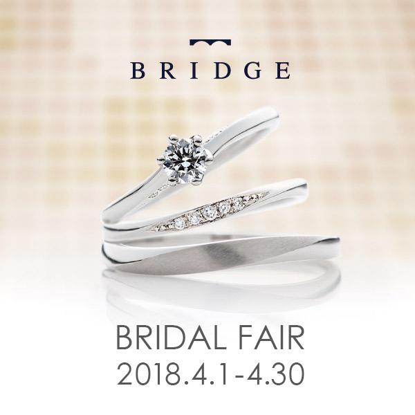 BRIDGE フェア2018-4