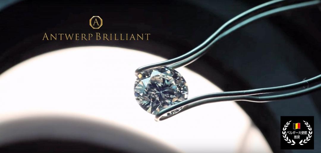 アントワープダイヤモンドはブリリアンス最高BRDIGE銀座東京