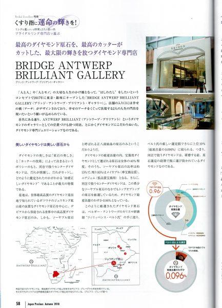 ジュエリー専門誌の決定版 Japan PRECIOUSに掲載されました。見開き1ページの大ボリュームです!