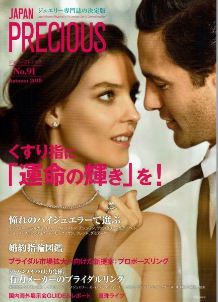 ジュエリー専門誌の決定版 Japan PRECIOUSに掲載されました