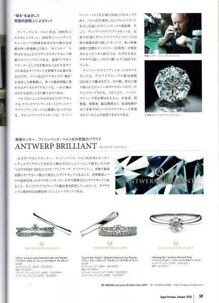 ジュエリー専門誌の決定版 Japan PRECIOUSに掲載されました。とても詳しく書いてあります。