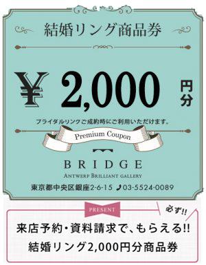 結婚リング2,000円分商品券